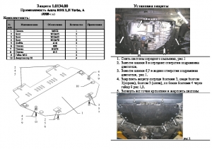 Защита двигателя Acura RDX - фото №10 + 1
