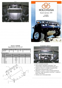Защита двигателя ВАЗ 2105 - фото №4