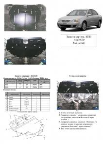 Защита двигателя Kia Cerato 1 - фото №5