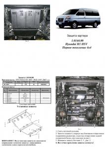 Защита двигателя Hyundai H1 - фото №17 + 1