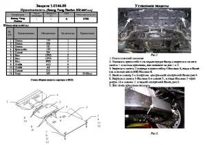 Защита двигателя Ssang Yong Rexton - фото №16 + 1 + 1