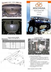 Захист двигуна BYD F3 - фото №7