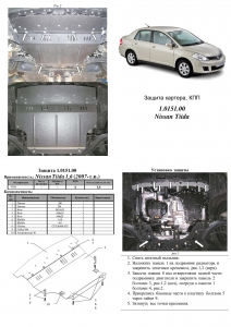 Защита двигателя Nissan Tiida (Versa) - фото №7