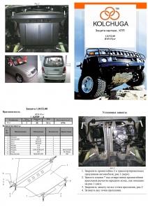 Защита двигателя BYD Flyer - фото №5