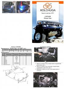 Защита двигателя Nissan Note 1 - фото №11