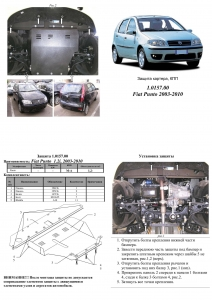 Защита двигателя Fiat Punto Classic - фото №4