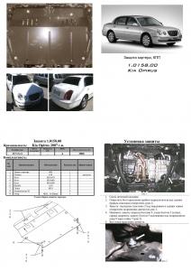 Защита двигателя Kia Opirus - фото №4