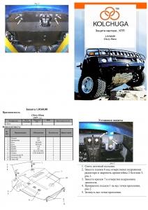 Защита двигателя Chery Elara 1 - фото №4