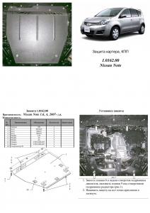 Защита двигателя Nissan Note 1 - фото №11 + 1