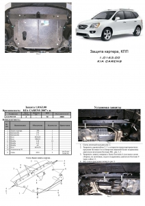 Защита двигателя Kia Carens 3 - фото №5