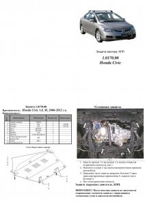 Защита двигателя Honda Civic 8 4D седан - фото №4