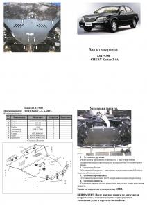 Защита двигателя Chery Eastar (Oriental Son) - фото №6 + 1 + 1