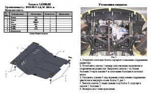 Защита двигателя Toyota Aygo 1 - фото №5 + 1
