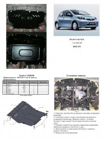 Защита двигателя Citroen C1 (1-ое поколение) - фото №7