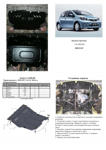 Захист двигуна Peugeot 107 - фото №6
