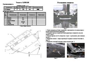 Защита двигателя Citroen C4 - фото №11 + 1