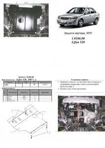 Защита двигателя Lifan 520 - фото №4