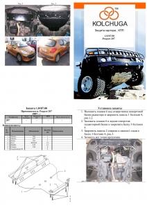 Защита двигателя Peugeot 207 - фото №8