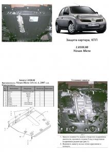 Защита двигателя Nissan Micra K12 / K13 - фото №8 + 1