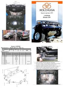 Защита двигателя Honda CR-V 3 - фото №9