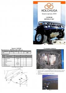 Защита двигателя Honda FR-V - фото №7 + 1