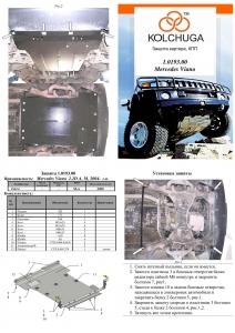 Защита двигателя Mercedes-Benz Viano W639 - фото №13
