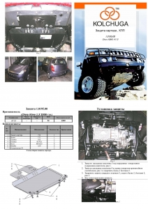 Защита двигателя Chery Kimo - фото №6
