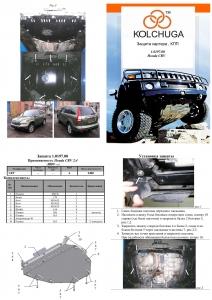 Защита двигателя Honda CR-V 3 - фото №9 + 1