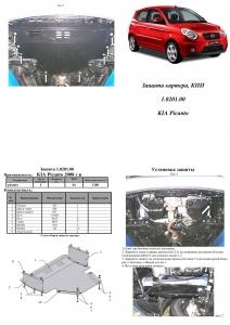 Защита двигателя Kia Picanto - фото №6 + 1