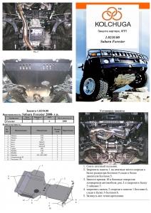 Защита двигателя Subaru Forester 3 SH - фото №13