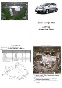 Защита двигателя Nissan Note 1 - фото №11 + 1 + 1