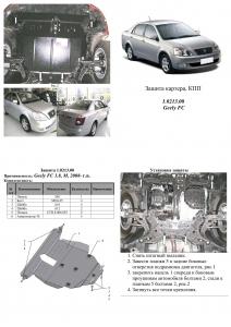 Защита двигателя Geely SL - фото №4