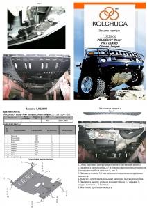 Защита двигателя Peugeot Boxer 2 - фото №7
