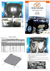 Защита двигателя Nissan Teana 2 - фото №4