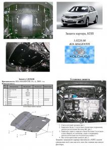 Защита двигателя Kia Magentis 2 - фото №7