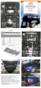 Защита двигателя Ford Mustang - фото №4