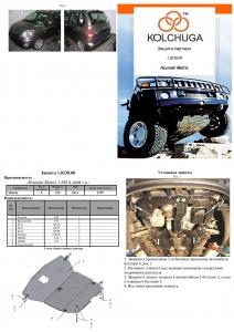 Защита двигателя Hyundai Matrix - фото №7