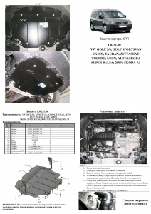 Защита двигателя Seat Toledo 3 - фото №6