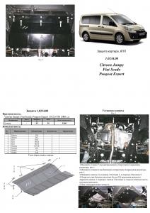Защита двигателя Citroen Jumpy 3 - фото №9