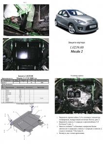 Защита двигателя Mazda 2 (2-ое поколение) - фото №6