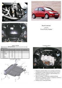 Защита двигателя Ford Fiesta 6 JH - фото №9