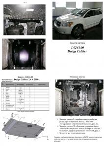 Защита двигателя Dodge Caliber - фото №7