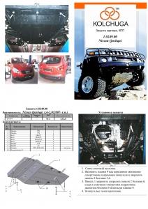 Защита двигателя Nissan Qashqai J10 - фото №16
