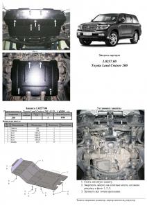 Защита двигателя Toyota Land Cruiser 200 - фото №6