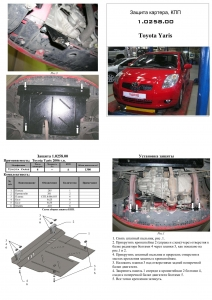 Защита двигателя Toyota Yaris 2 - фото №4