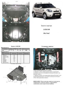 Защита двигателя Kia Soul 1 - фото №3