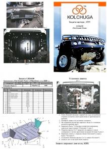 Защита двигателя Fiat Grande Punto - фото №11 + 1 + 1 + 1