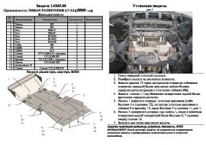 Защита двигателя Nissan Navara 3 - фото №4 + 1