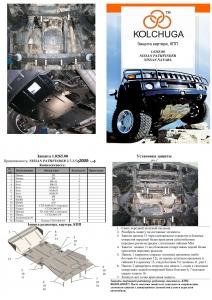 Защита двигателя Nissan Pathfinder 3 - фото №4 + 1 + 1