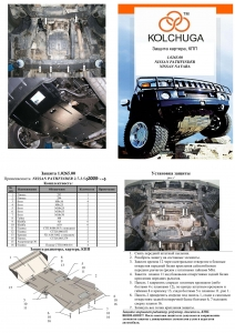Защита двигателя Nissan Navara 3 - фото №4 + 1 + 1